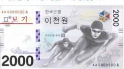 11월에 발행되는 이 기념지폐를 실제 2천원으로 쓸 수