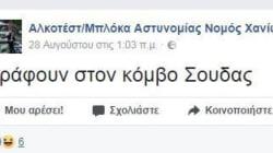 Αμετανόητοι οι Χανιώτες: Δημιούργησαν σελίδα στο Facebook για να ενημερώνουν πού κάνει μπλόκα η