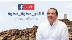 Le célèbre prédicateur égyptien Amr Khaled est la risée des internautes après cette