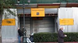 Στη δεύτερη ηλεκτρονική δημοπρασία για την πώληση ιδιόκτητων ακινήτων της προχωρά η Τράπεζα