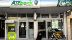 Ποινική δίωξη για πρώην στελέχη της Αγροτικής Τράπεζας παρήγγειλε η Εισαγγελία