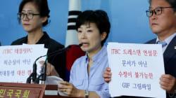 대한애국당이 '태블릿PC 관련 양심선언'을