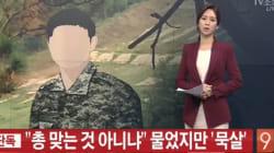 군당국이 유가족에게 숨긴 철원 총기 사망 병사의 마지막