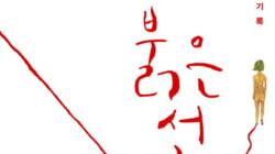 선정성 이유로 '붉은선' 책을 거부하는