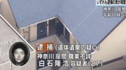 '아이스박스에 9구의 시신' 일본 살인 용의자에 대해 지금까지 알려진