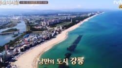 '수요미식회'가 선정한 강릉의 먹거리
