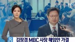 배현진 앵커가 김장겸 사장 해임에 대해 한