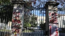 Γάλλος 22χρονος συνελήφθη να καταστρέφει κάμερες κοντά στο