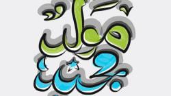 Le Mawlid Ennabaoui célébré vendredi 1er décembre
