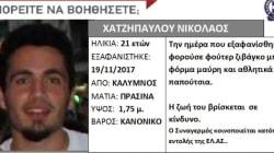 Θρίλερ στην Κάλυμνο: Δολοφόνησαν τον φοιτητή και μετέφεραν το πτώμα στα