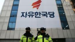 자유한국당이 이사갈 곳을 찾고