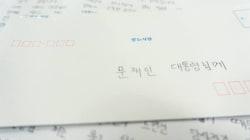 세월호 유가족이 청와대에 편지를