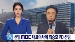 MBC 뉴스데스크가 새 사장 선임을 보도한