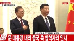 문 대통령과 시진핑의 확대정상회담이