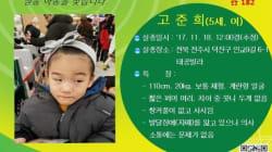 경찰, 전주 실종 5세 여아 수색 공개수사로