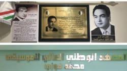 L'Institut de musique d'Alger baptisé au nom du compositeur égyptien Mohamed