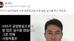 윤서인이 'KBS 정상화' 지지한 정우성을