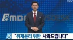 MBC '뉴스데스크'가 '인턴기자 인터뷰'에
