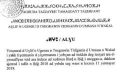 Le ministère de l'Intérieur émet un communiqué en