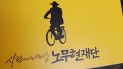 노무현재단이 '일베 광고'에 법적 대응에
