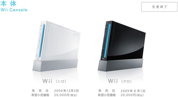 Nintendo stops selling Wii consoles in Japan