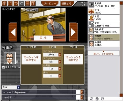 Phoenix Wright case generator: choose your own OBJECTION!