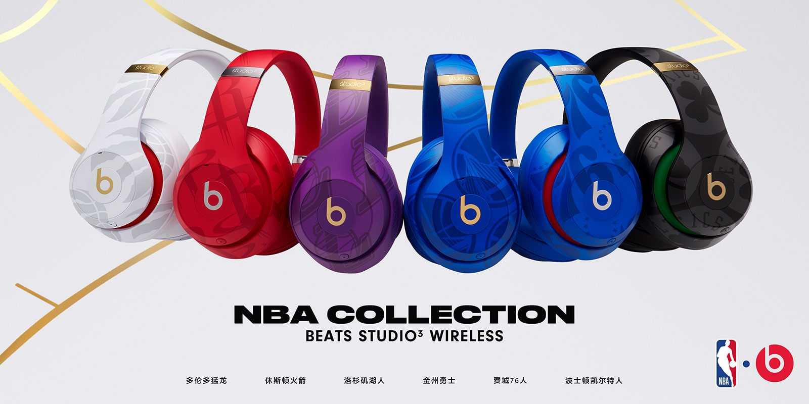 7286f82caf7 Now your Beats headphones can match your NBA fandom