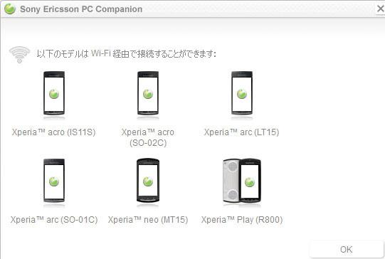 Sony Ericsson's Acro leaked, shows up its older brother
