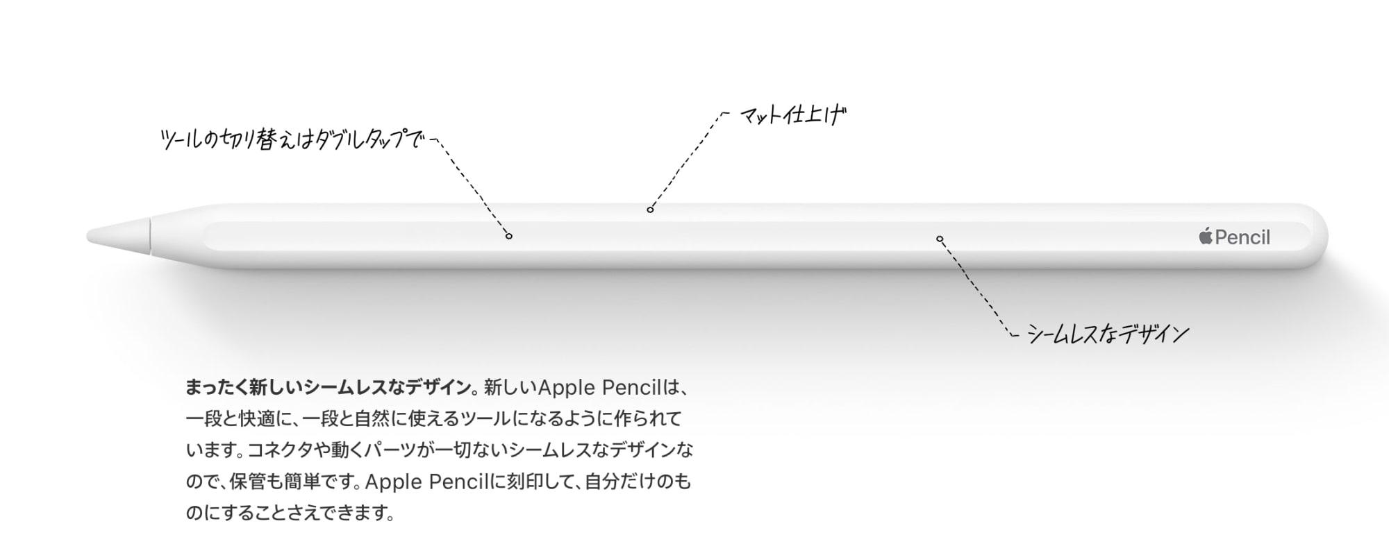 シームレスデザインのApple Pencil(アップルペンシル)