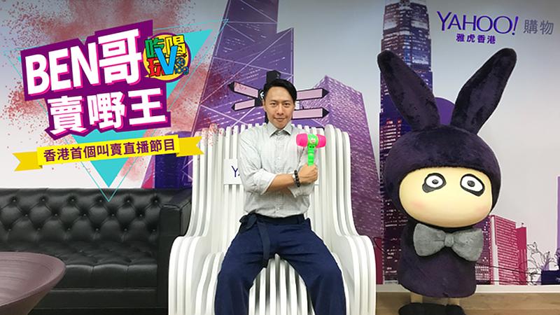 Score Deals on Yahoo x【賣嘢王】Live