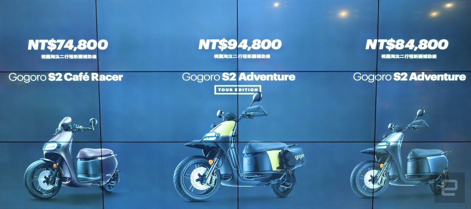 Gogoro S2 Special Edition