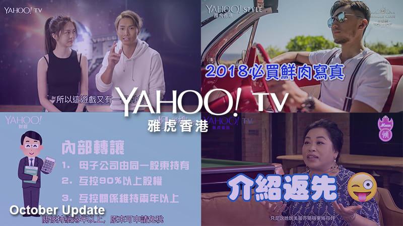 Yahoo TV October Update
