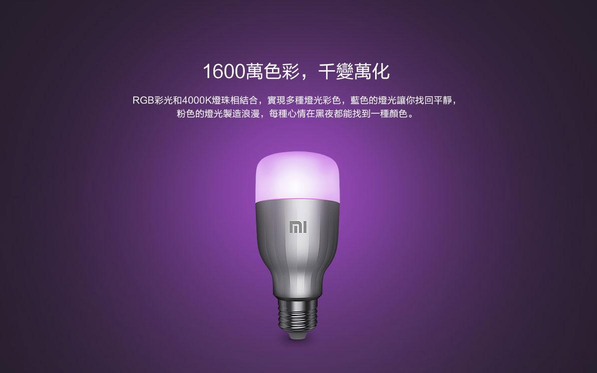 米家 LED 智慧燈泡