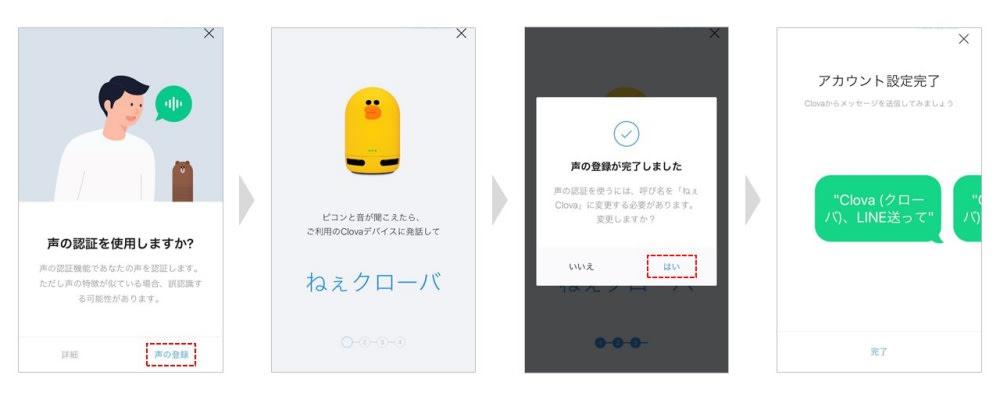 Clova App Image