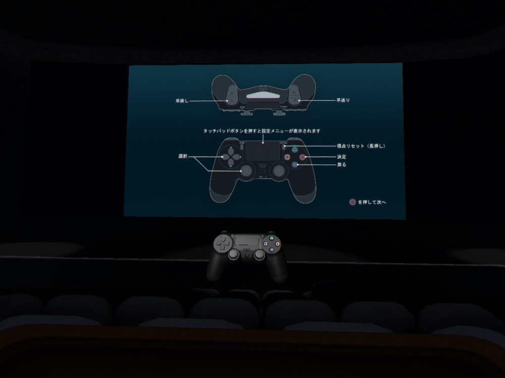 Theater Room VR Beta_20181128135902
