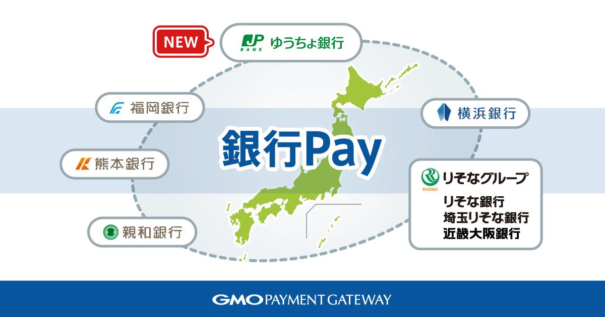銀行Pay