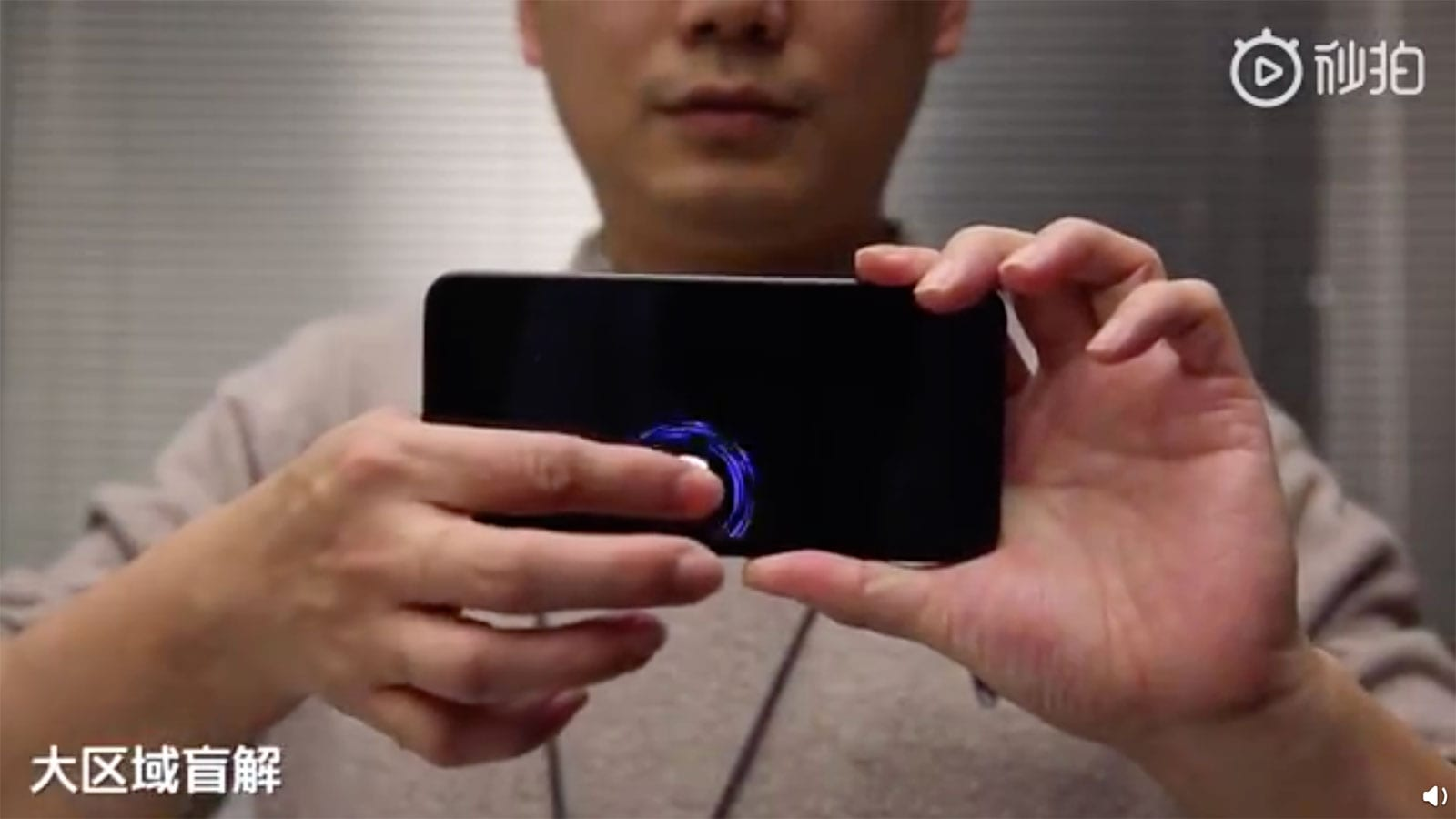 Xiaomi's large-area in-display fingerprint recognition