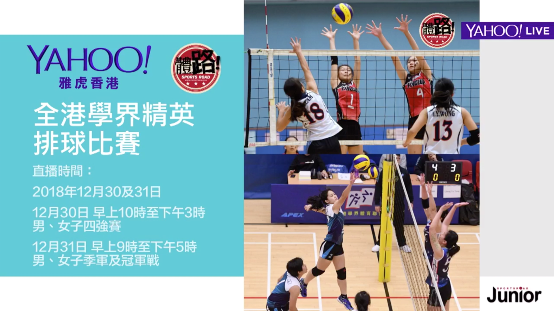Hong Kong Schools Jing Ying Volleyball Tournament