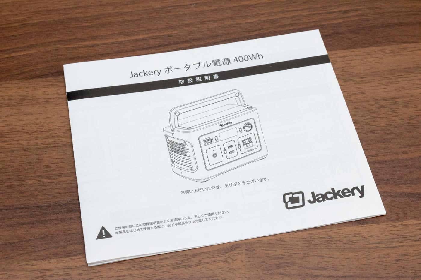 JacKeryポータブル電源