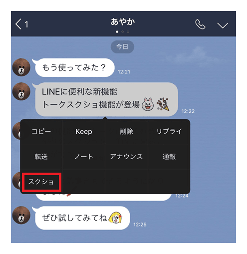 LINE iOS Update