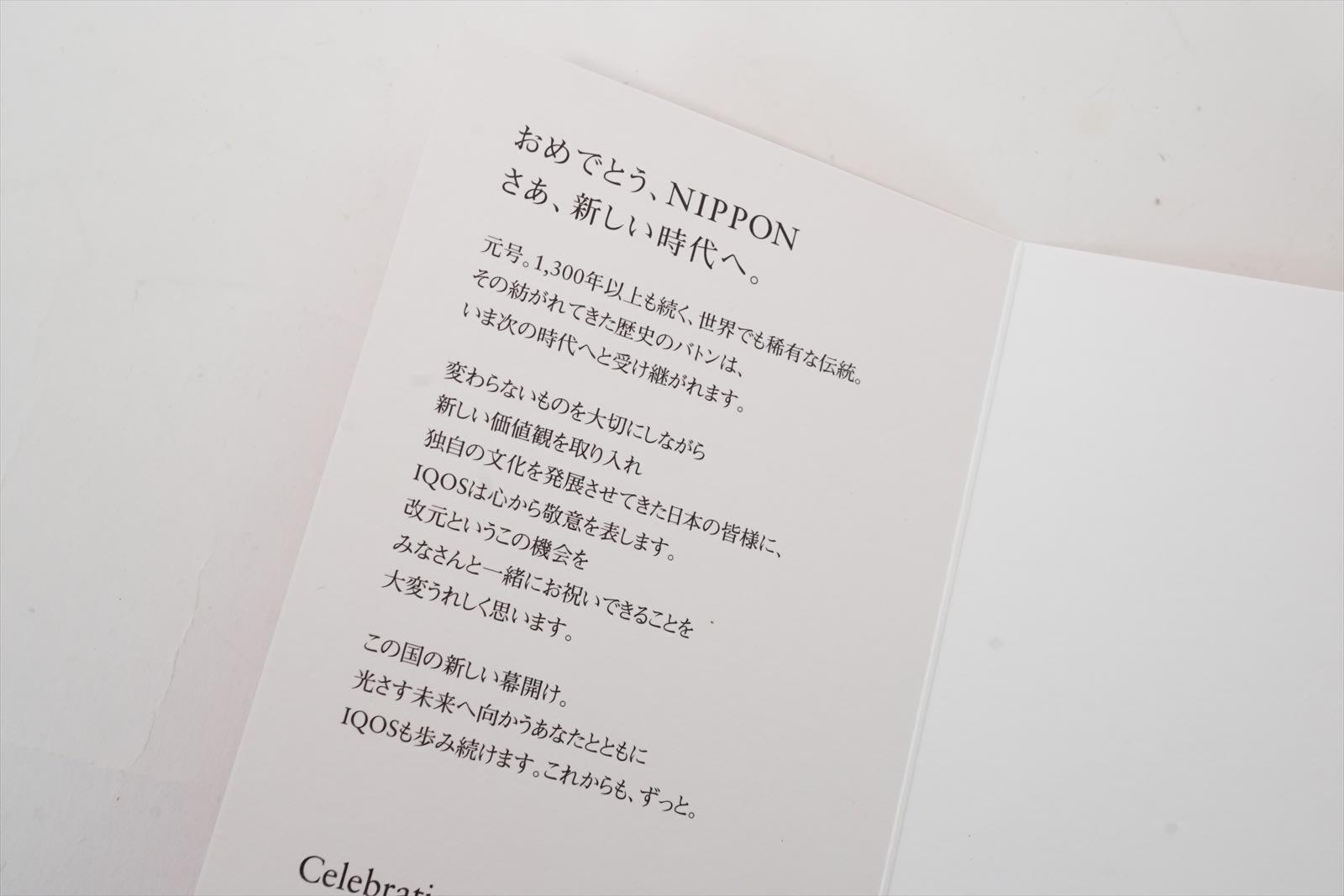 IQOS3NIPPON