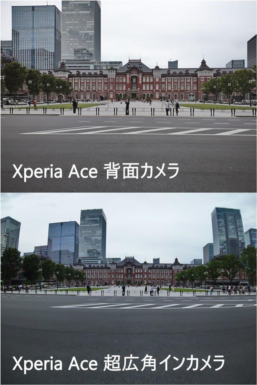 Xperia Ace