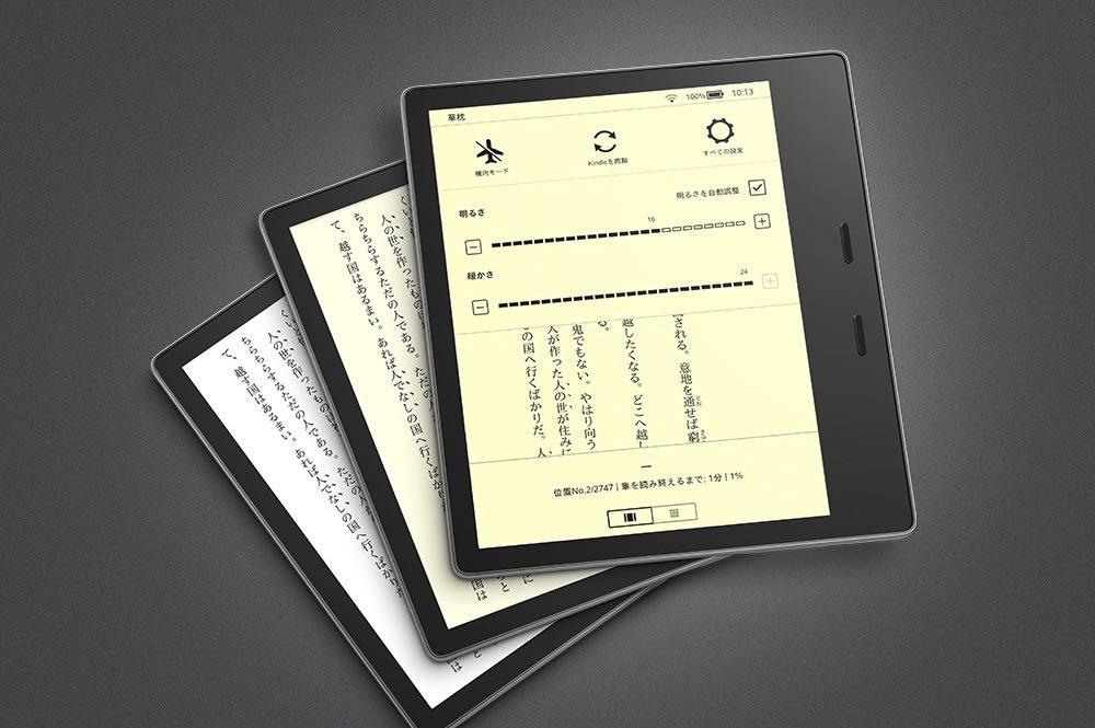 新Kindle Oasis発表、暖色で夜も見やすく