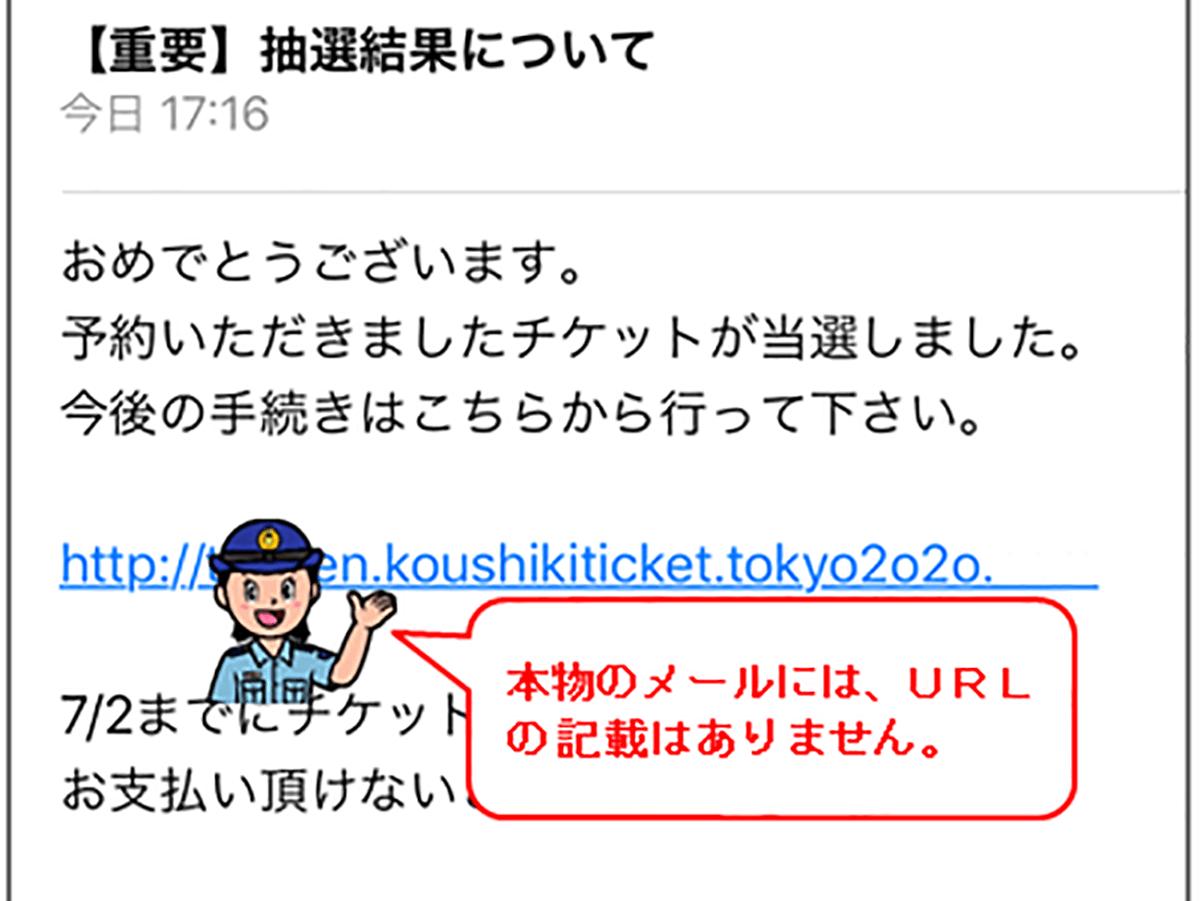東京 オリンピック チケット 当選
