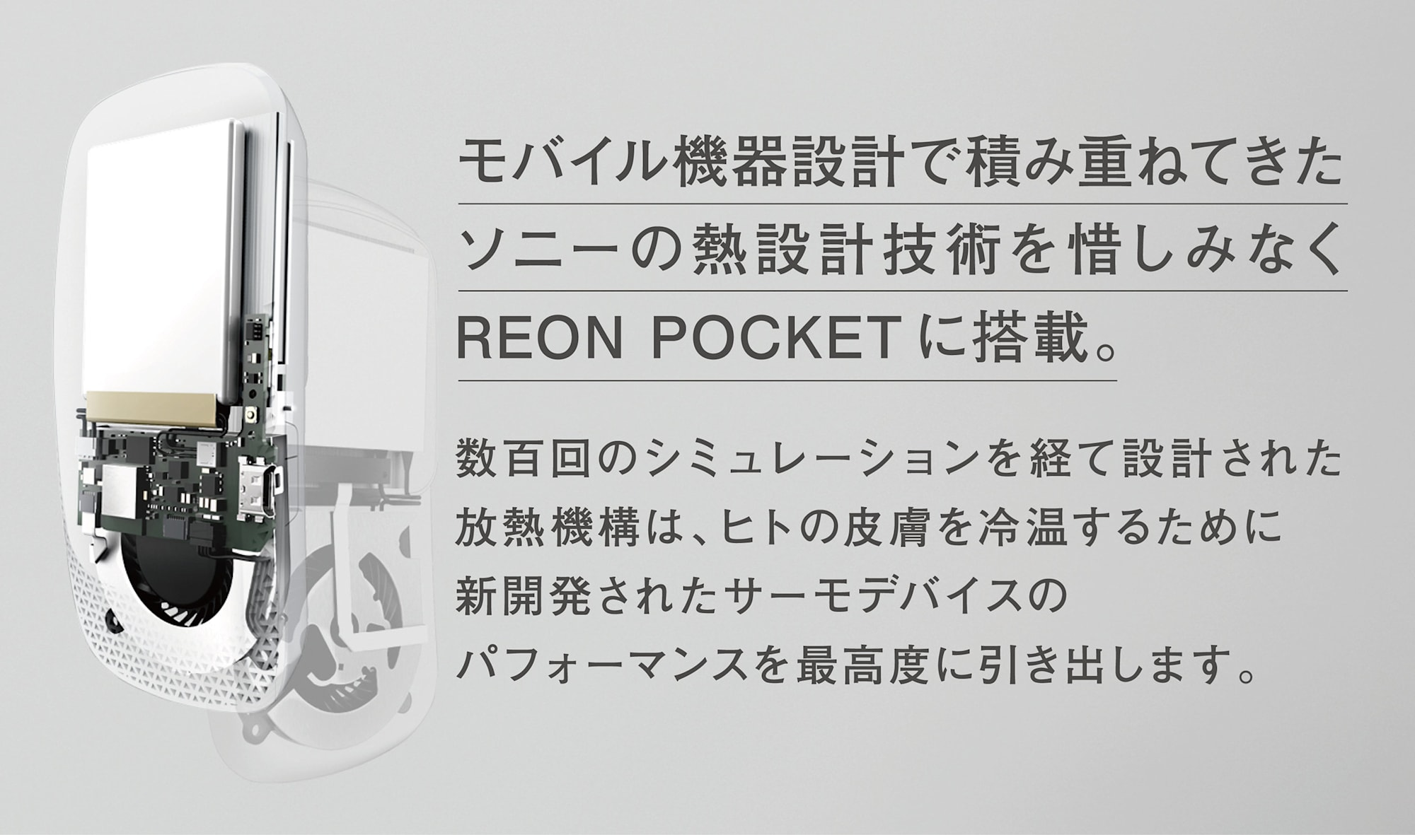 Sony REON POCKET