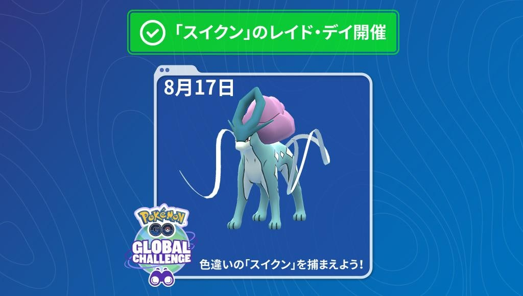 Pokemon GO, Suicune Legend Raid is confirmed  Global Challenge Sun