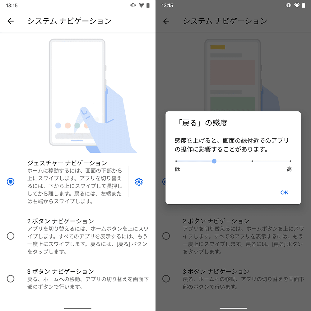 Android Q beta6