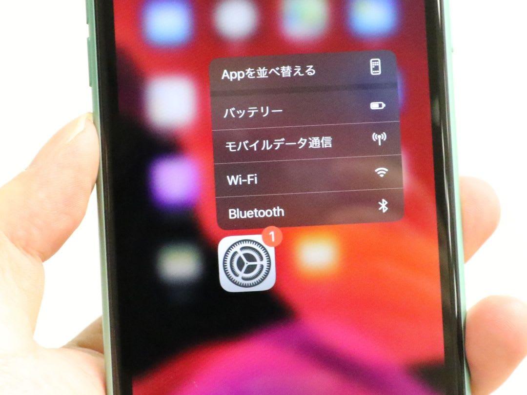 iphone 11 アプリ 終了