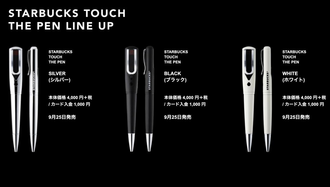 STARBUCKS TOUCH The Pen