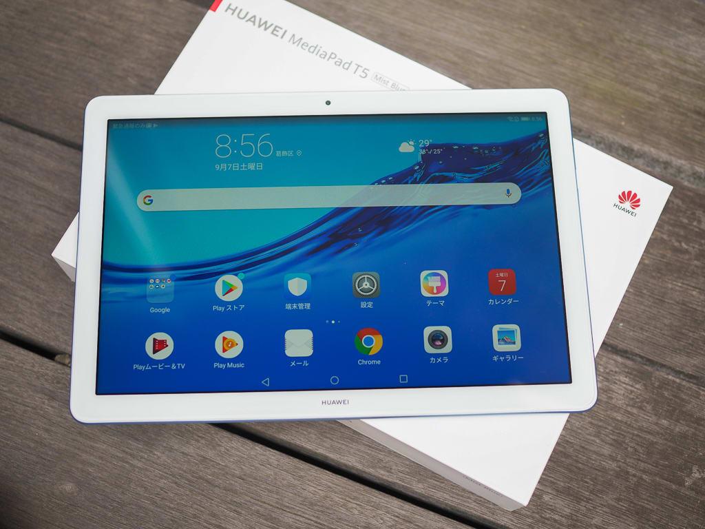 RAM増量の新モデル「HUAWEI MediaPad T5」レビュー、エントリー